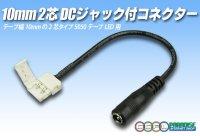 10mm2芯DCジャック付きコネクター D2T-2P-10