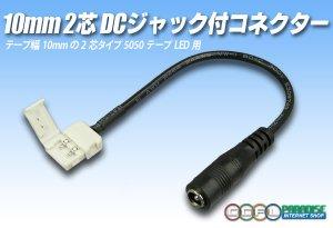 画像1: 10mm2芯DCジャック付きコネクター D2T-2P-10