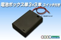 電池ボックス単3×3本スイッチ・フタ付き