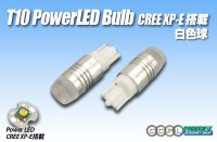 T10 CREE XP-E PowerLEDバルブ 白色