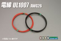 電線UL1007 AWG26