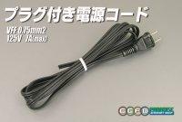 プラグ付き電源コード VFF0.75mm2