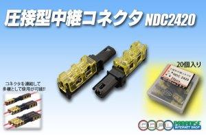 画像1: 圧接形中継コネクタ NDC2420 セミ・シエップ