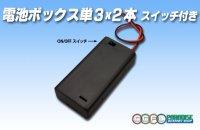 電池ボックス単3×2本スイッチ・フタ付き