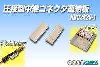 圧接形中継コネクタ連結板 NDC2420-J