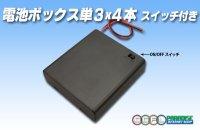 電池ボックス単3×4本スイッチ・フタ付き