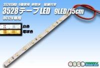 3528SMD 9LED/15cm非防水配線付