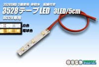 3528SMD 3LED/5cm非防水配線付
