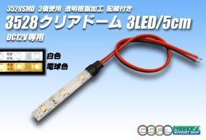 画像1: 3528SMD 3LED/5cmクリアドーム配線付