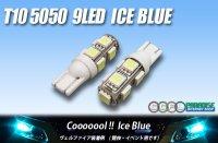 T10 5050 9LEDバルブ アイスブルー