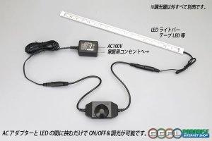 画像2: DCコネクター付き調光器