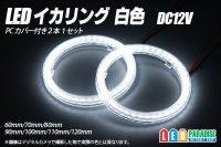 LED イカリング 白色