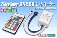 24KEY Super流れる簡易コントローラー
