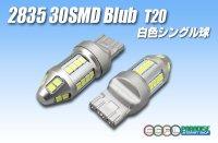 2835 30SMD T20シングルバルブ 白色