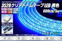 3528テープLED 120LED/m クリアドーム 青色 5m