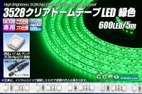 3528テープLED 120LED/m クリアドーム 緑色 5m