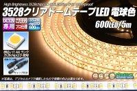 3528テープLED 120LED/m クリアドーム 電球色 5m