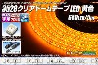 3528テープLED 120LED/m クリアドーム 黄色 5m