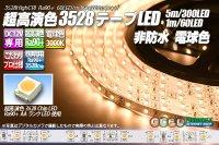超高演色3528テープLED 60LED/m 非防水 電球色 3000K 1-5m