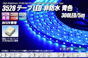 画像1: 3528テープLED 60LED/m 非防水 青色 5m