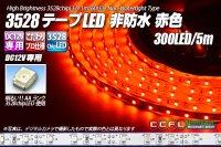 3528テープLED 60LED/m 非防水 赤色 5m