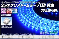3528テープLED 60LED/m クリアドーム 青色 5m