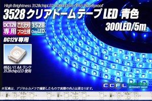 画像1: 3528テープLED 60LED/m クリアドーム 青色 5m