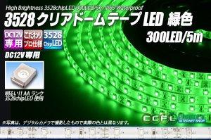 画像1: 3528テープLED 60LED/m クリアドーム 緑色 5m