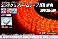 3528テープLED 60LED/m クリアドーム 赤色 5m