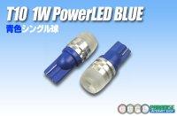 T10 1W青色PowerLEDバルブ