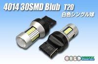 4014 30SMD T20シングルバルブ 白色