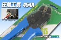 圧着工具 454A