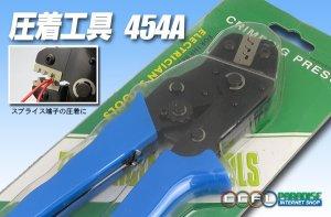 画像1: 圧着工具 454A