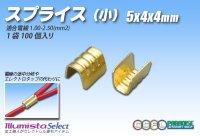 スプライス端子(小) 100個セット