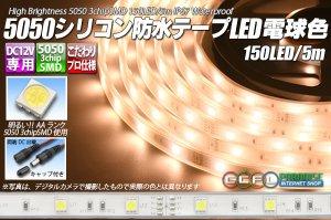 画像1: 5050テープLED 30LED/m シリコン防水 電球色 5m