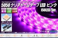5050テープLED 30LED/m クリアドーム ピンク色 5m