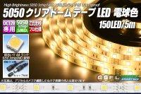 5050テープLED 30LED/m クリアドーム 電球色 5m