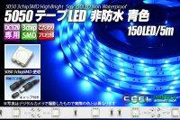 5050テープLED 30LED/m 非防水 青色 5m