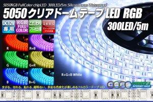 画像1: 5050テープLED 60LED/m クリアドーム RGB 5m