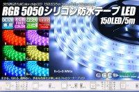 5050テープLED 30LED/m シリコン防水 RGB 5m