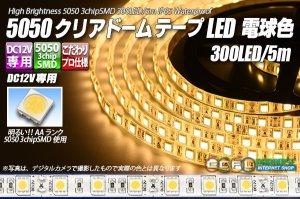 画像1: 5050テープLED 60LED/m クリアドーム 電球色 5m