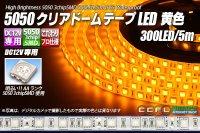 5050テープLED 60LED/m クリアドーム 黄色 5m