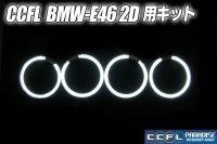 E46 2D用