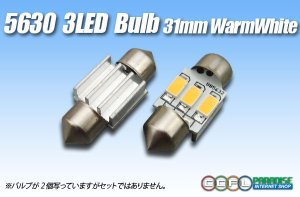 画像1: S8.5 5630 3LEDバルブ電球色31mm