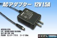 ACアダプター 12V 1.5A