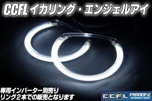 画像1: 高品質 CCFLイカリング C型 白色