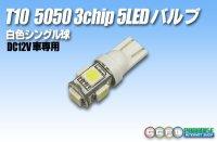 T10 5050 3chip 5LEDバルブ 白色