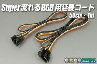 Super流れるRGB専用延長コード