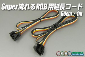 画像1: Super流れるRGB専用延長コード