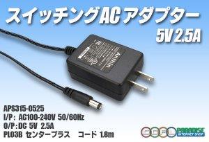 画像1: ACアダプター 5V 2.5A